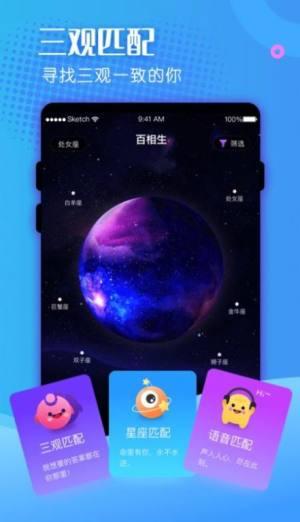 百相生社交app苹果图1