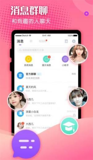 百相生社交app苹果图2