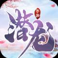 剑道情缘之潜龙官方正版手游 v1.0