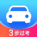 驾照直通车App