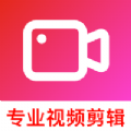 视频编辑制作app