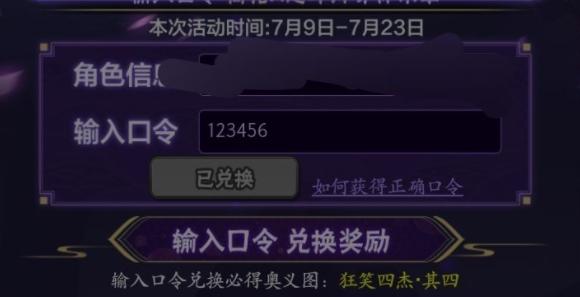 火影忍者手机游戏社区宇智波佐助密码是什么?社区宇智佐助密码含义图分享【多图】