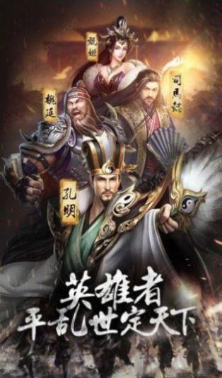 東漢諸侯志手游官方最新版圖1:
