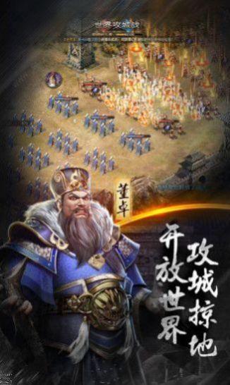 東漢諸侯志手游官方最新版圖3: