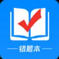 考試錯題本App