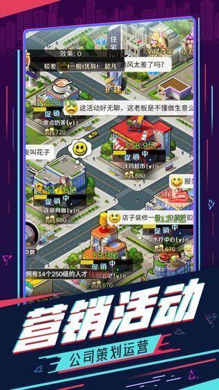 時代大亨游戲官方安卓版圖2: