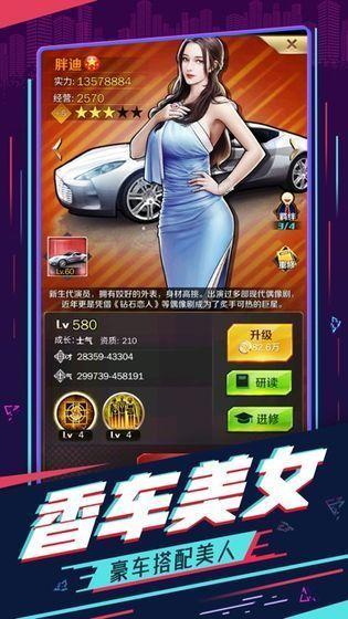 時代大亨游戲官方安卓版圖3: