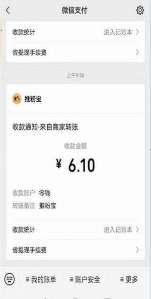 推粉宝平台app红包版图片1