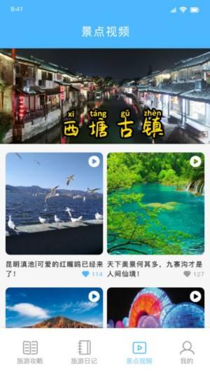 旅行去哪玩app手机版图片1