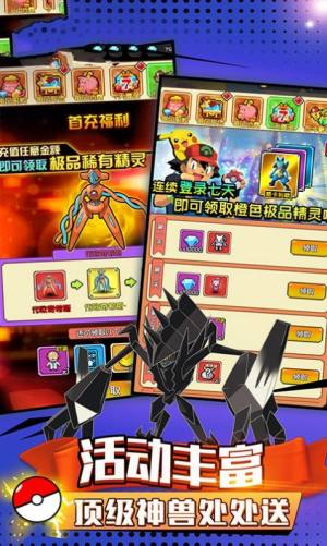 神奇宝贝5v5手游官方最新版图片1