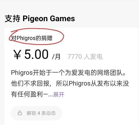 phigros怎么注册账号?安卓ios注册账号流程分享[多图]图片2