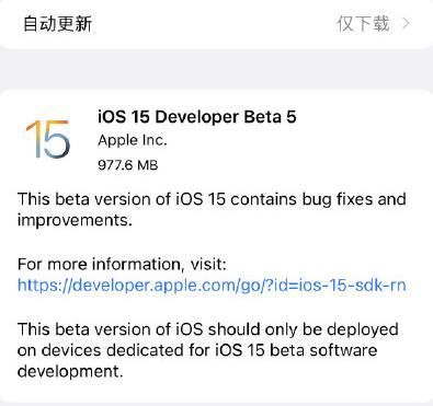 ios15beta5更新了什么内容?ios15beta5描述文件下载地址[多图]图片2