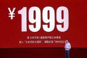 小米1999红包怎么领?小米手机十周年1999红包领取方法[多图]