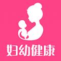 妇幼健康app