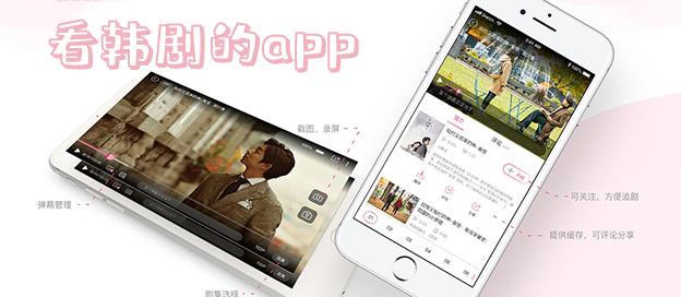 可以看韩剧的app合集