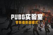 绝地求生8.11更新公告:PUBG8月11日更新维护内容一览[多图]
