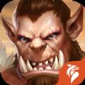 魔獸世界部落爭霸手游官方最新版 v1.1.0