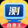 普通话自考王app