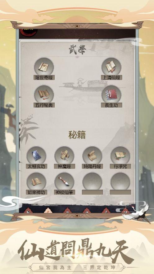 仙道联盟手游官方最新版图片1
