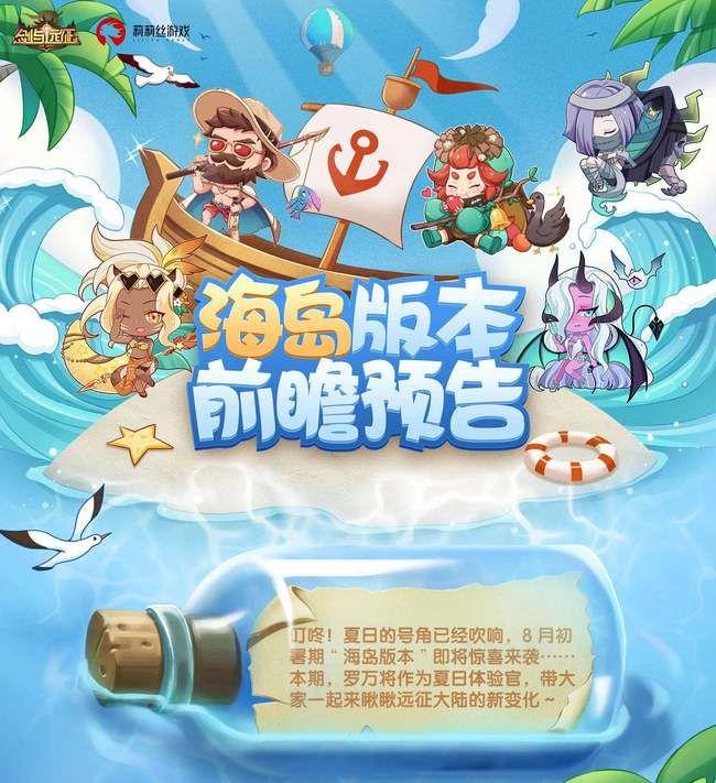 剑与远征七夕兑换码最新2021:七夕礼包兑换码大全[多图]图片2