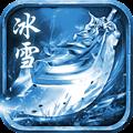 懷戀冰雪手游官方最新版 v1.0