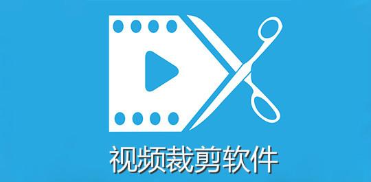 视频裁剪软件大全