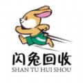 闪兔回收app