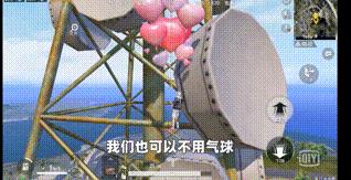 2021和平精英七夕气球束怎么用?七夕气球怎么获得?[多图]图片6