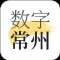 数字常州App