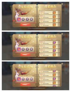 斗罗大陆魂师对决皇家狩猎场攻略:皇家狩猎场阵容搭配推荐图片3
