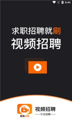 今日招聘视频版app安卓下载图片1
