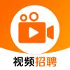 今日招聘视频版app