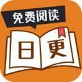 日更小说app