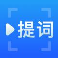 百见提词器App