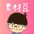 素材豆App