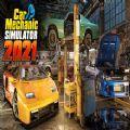 汽车机械师模拟器2021游戏