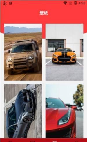 炫酷汽车盒子app图3