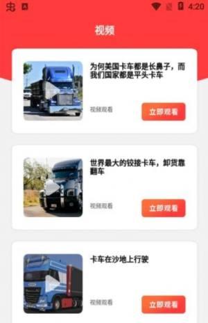 炫酷汽车盒子app图4