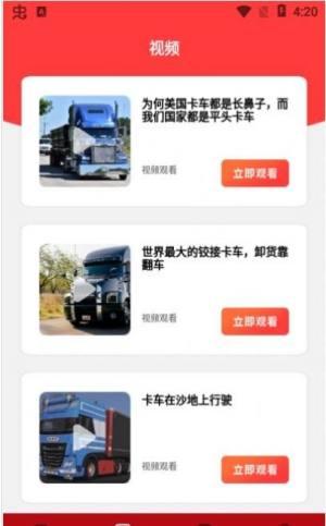 炫酷汽车盒子app图2