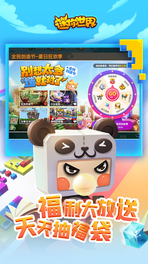 Mini  World  Creata游戏苹果版图片1