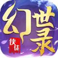 江湖之侠徒幻世录手游官方正版