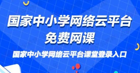 国家中小学网络云平台免费网课合集