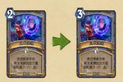 炉石传说21.0.3补丁更新内容:卡牌改动英雄调整,黑眼咒术洪流等削弱[多图]
