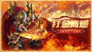 怒斩屠龙之战魂传说手游官方正版2021图片1