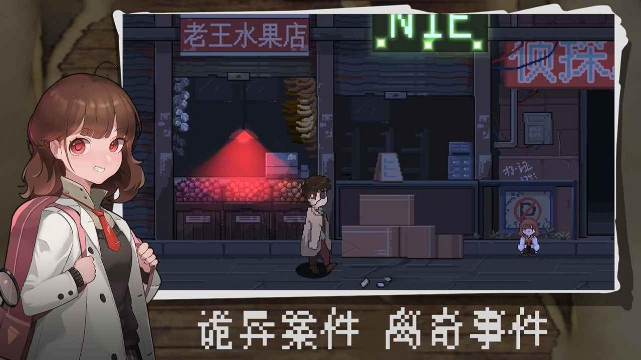 境界事务所游戏官方版安卓版图1: