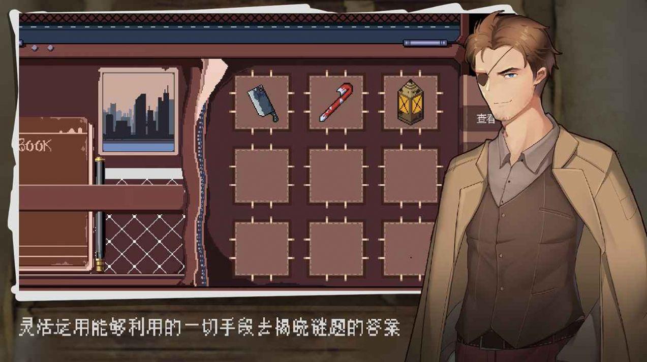 境界事务所游戏官方版安卓版图3: