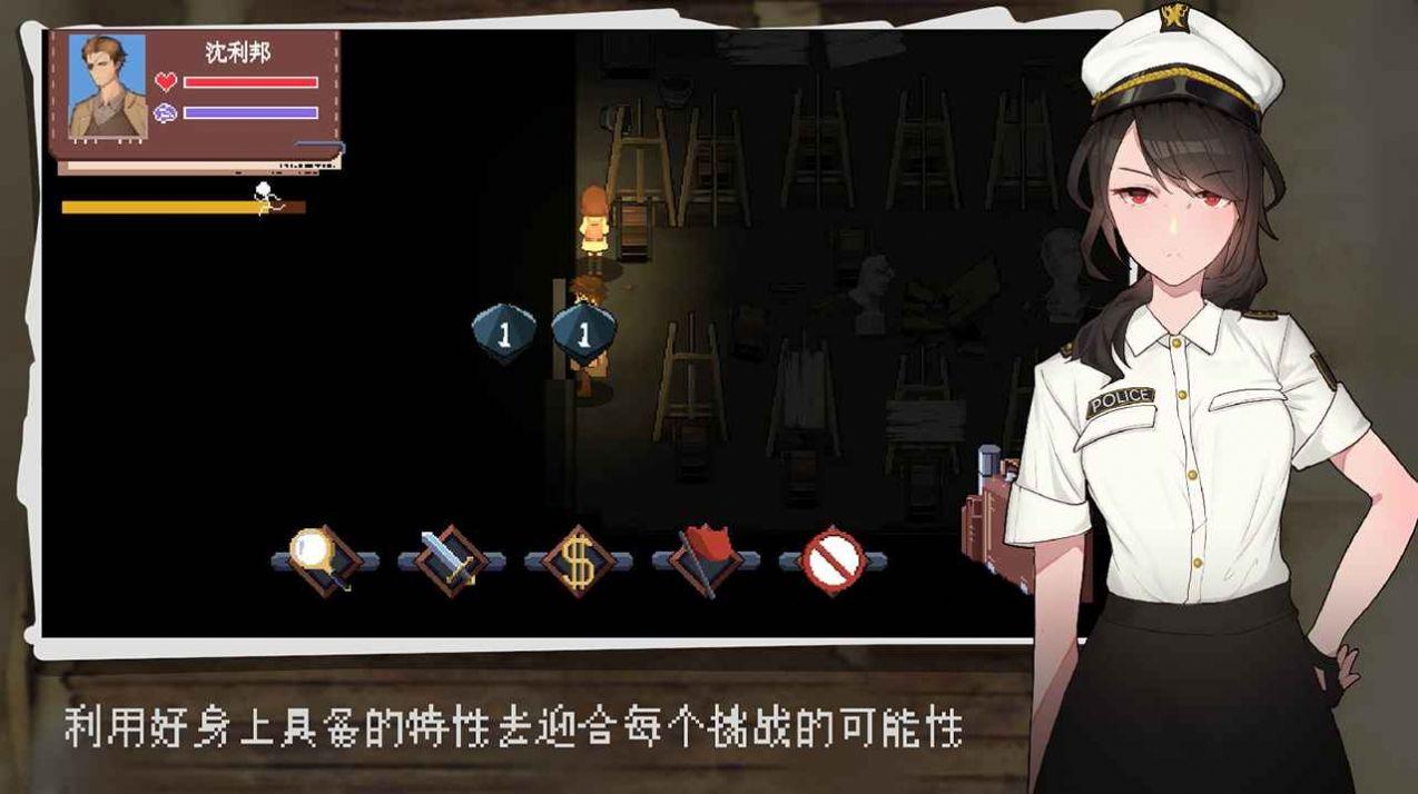 境界事务所游戏官方版安卓版图4: