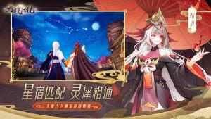 阴阳师之天境传说官方版图3