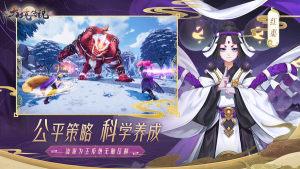 阴阳师之天境传说官方版图4