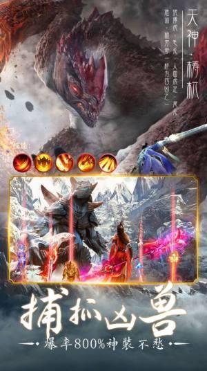 剑踪情缘缥缈飞仙红包版图2